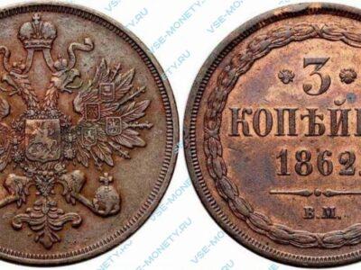 Медная монета 3 копейки 1862 года