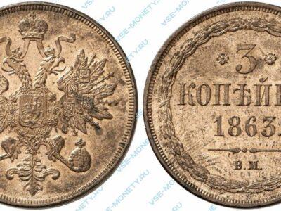 Медная монета 3 копейки 1863 года