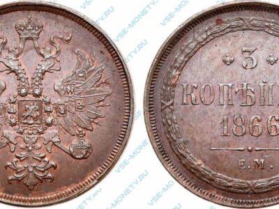 Медная монета 3 копейки 1866 года