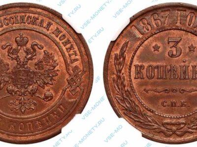 Медная монета 3 копейки 1867 нового типа