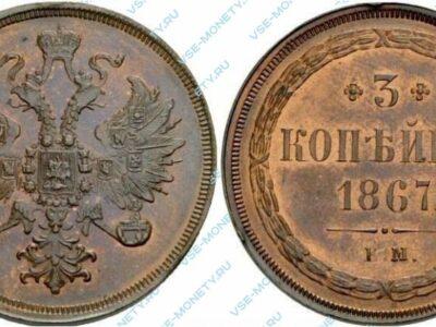 Медная монета 3 копейки 1867 старого типа