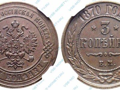 Медная монета 3 копейки 1870 года