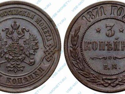 Медная монета 3 копейки 1871 года