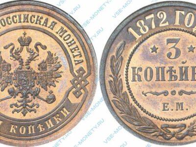 Медная монета 3 копейки 1872 года