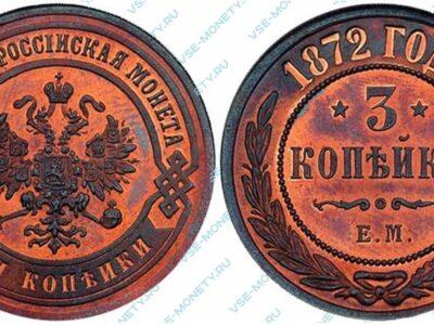 Медная монета 3 копейки 1873 года
