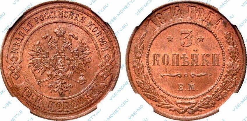 Медная монета 3 копейки 1874 года