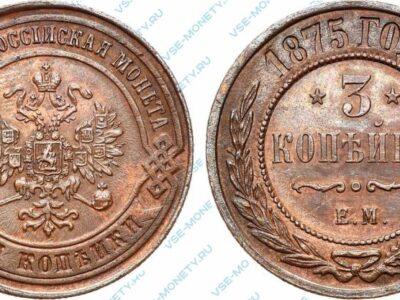 Медная монета 3 копейки 1875 года