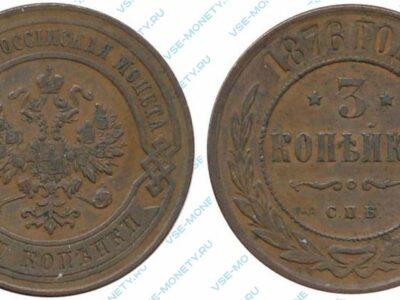 Медная монета 3 копейки 1876 года