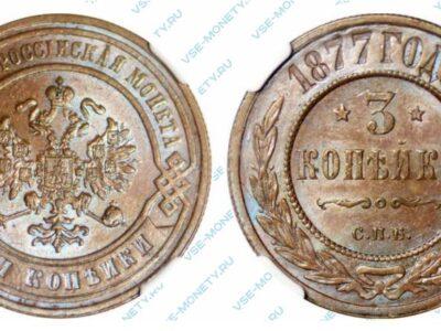 Медная монета 3 копейки 1877 года