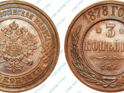 Медная монета 3 копейки 1878 года