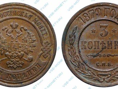 Медная монета 3 копейки 1879 года
