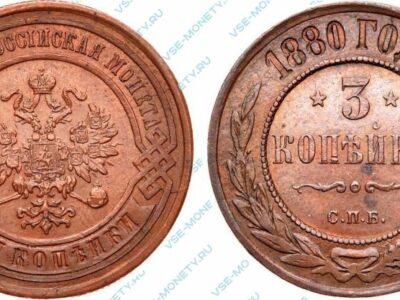 Медная монета 3 копейки 1880 года