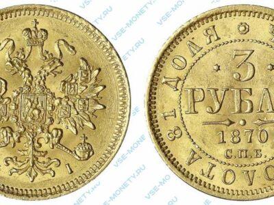 Золотая монета 3 рубля 1870 года