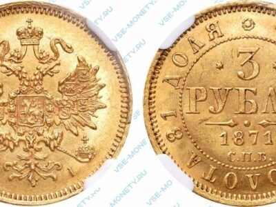 Золотая монета 3 рубля 1871 года