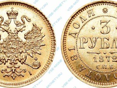 Золотая монета 3 рубля 1872 года