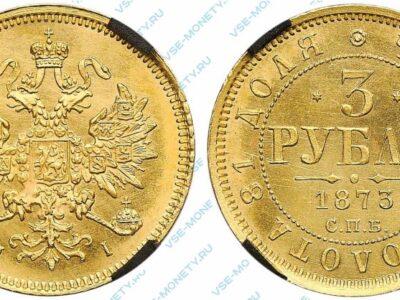 Золотая монета 3 рубля 1873 года