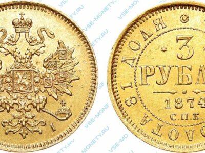 Золотая монета 3 рубля 1874 года