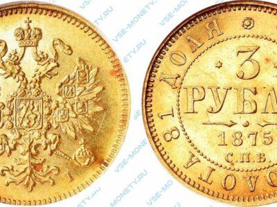 Золотая монета 3 рубля 1875 года
