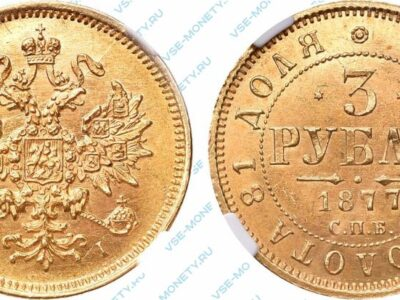 Золотая монета 3 рубля 1877 года