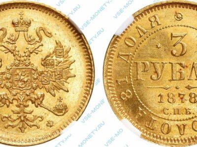 Золотая монета 3 рубля 1878 года