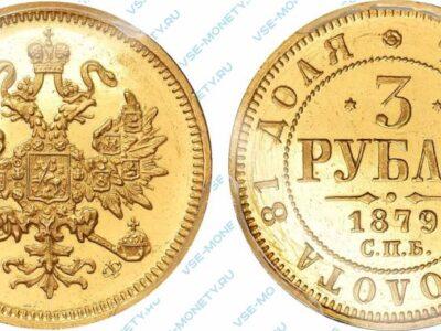 Золотая монета 3 рубля 1879 года