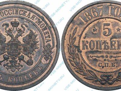 Медная монета 5 копеек 1867 года нового типа