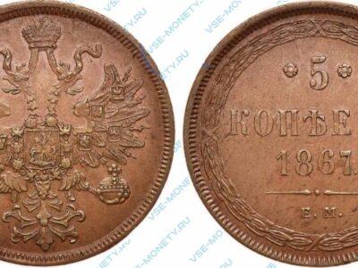 Медная монета 5 копеек 1867 года старого