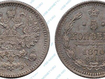Серебряная монета 5 копеек 1870 года