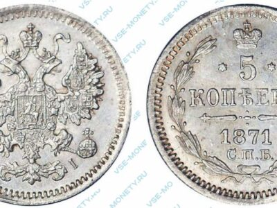 Серебряная монета 5 копеек 1871 года