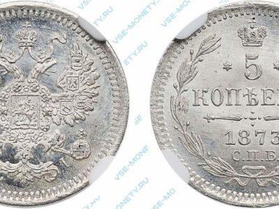 Серебряная монета 5 копеек 1873 года