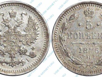 Серебряная монета 5 копеек 1876 года
