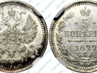 Серебряная монета 5 копеек 1877 года