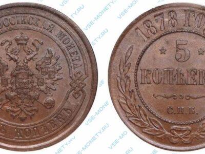Медная монета 5 копеек 1878 года