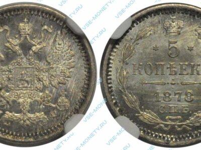 Серебряная монета 5 копеек 1878 года