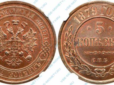 Медная монета 5 копеек 1879 года
