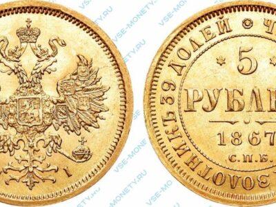 Золотая монета 5 рублей 1867 года