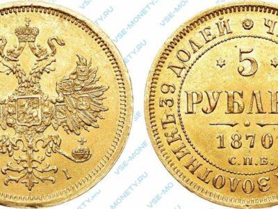 Золотая монета 5 рублей 1870 года