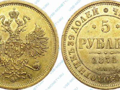 Золотая монета 5 рублей 1871 года