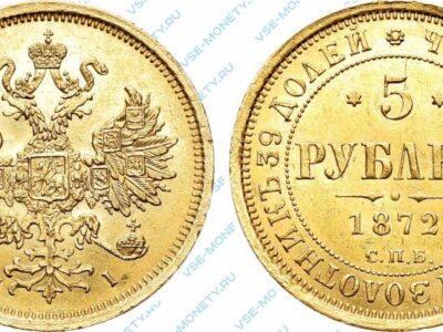 Золотая монета 5 рублей 1872 года