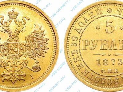 Золотая монета 5 рублей 1873 года