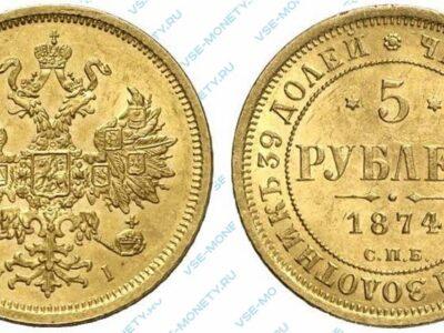 Золотая монета 5 рублей 1874 года