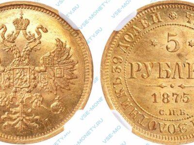 Золотая монета 5 рублей 1875 года