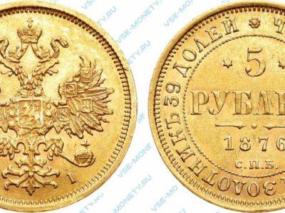 Золотая монета 5 рублей 1876 года