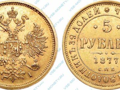 Золотая монета 5 рублей 1877 года