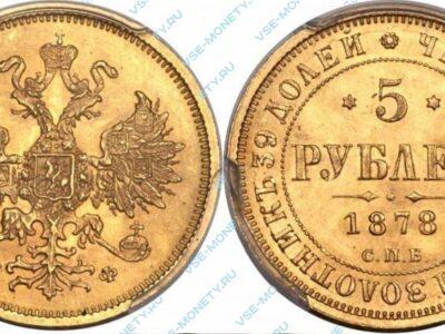 Золотая монета 5 рублей 1878 года