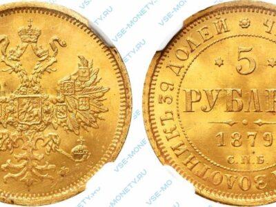 Золотая монета 5 рублей 1879 года