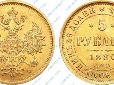 Золотая монета 5 рублей 1880 года