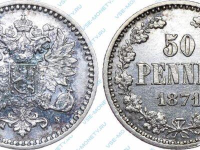 Серебряная монета русской Финляндии 50 пенни 1871 года