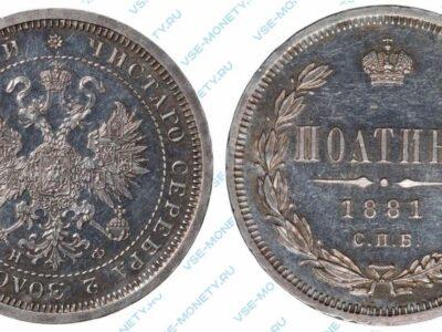 Серебряная монета полтина 1881 года