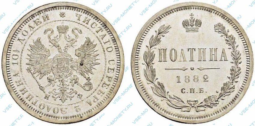 Серебряная монета полтина 1882 года